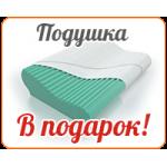 При покупке матраса подушка в подарок